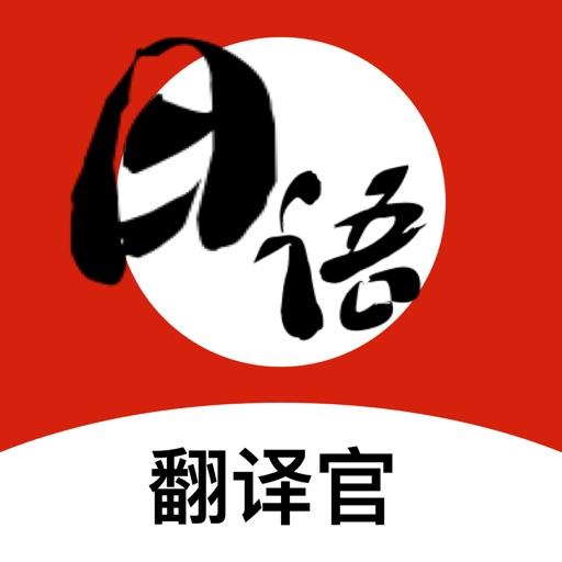 日语翻译-日本旅游学习日语词典的翻译神器