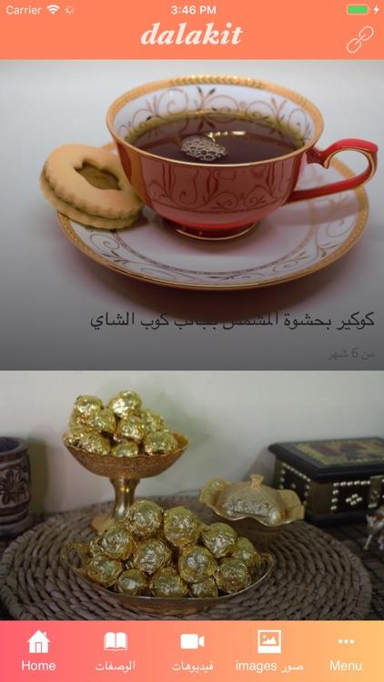 dalakitchen طباخ الحجيه screenshot-3
