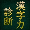 漢字力診断