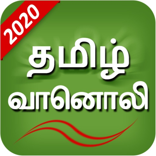 btc fm tamil