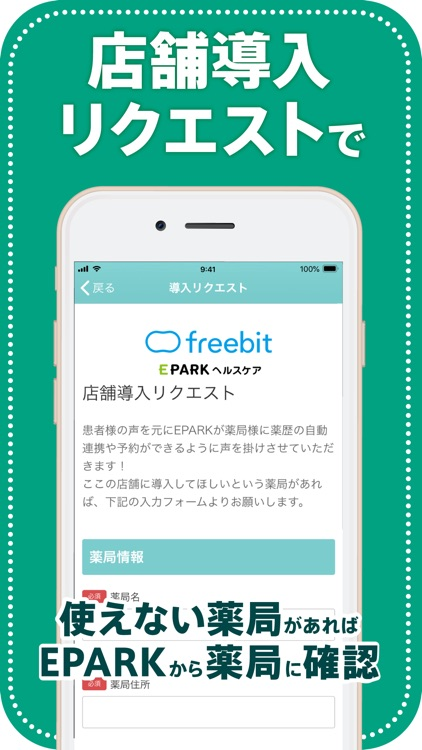 EPARKお薬手帳アプリ screenshot-7