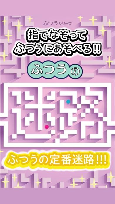 ふつうの迷路 人気のパズルゲームのおすすめ画像1