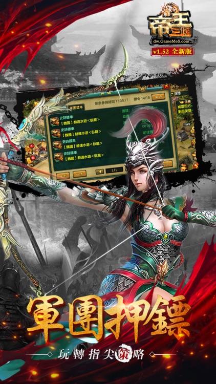 帝王三國·繁體版 screenshot-3