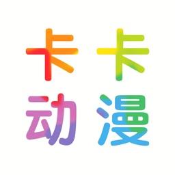 卡卡动漫-番剧动漫视频大全