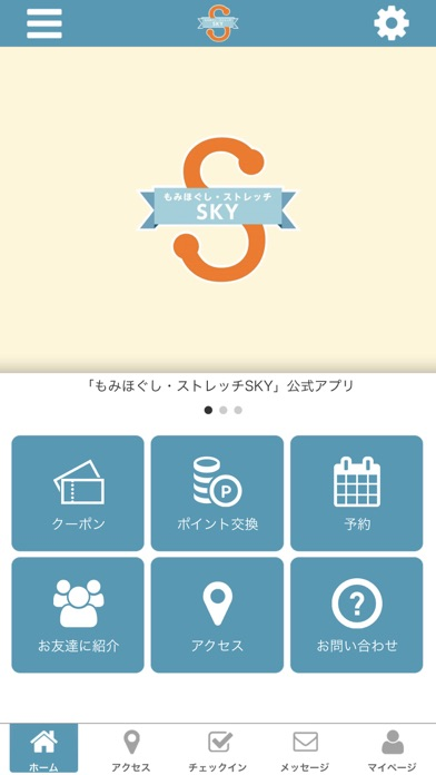 もみほぐし・ストレッチSKY公式アプリ