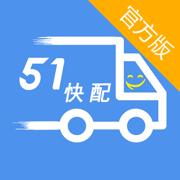 51快配-官方