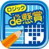 ロジックde懸賞 - お絵かきパズル200...