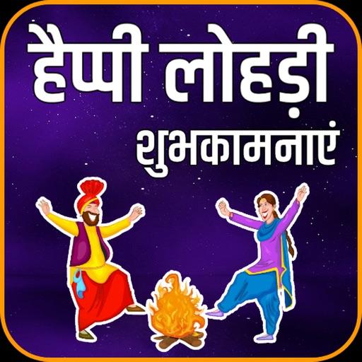 Lohri Punjabi Lohari Celebrate