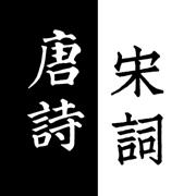 唐诗三百首 - 宋词三百首中国古诗词朗诵合集