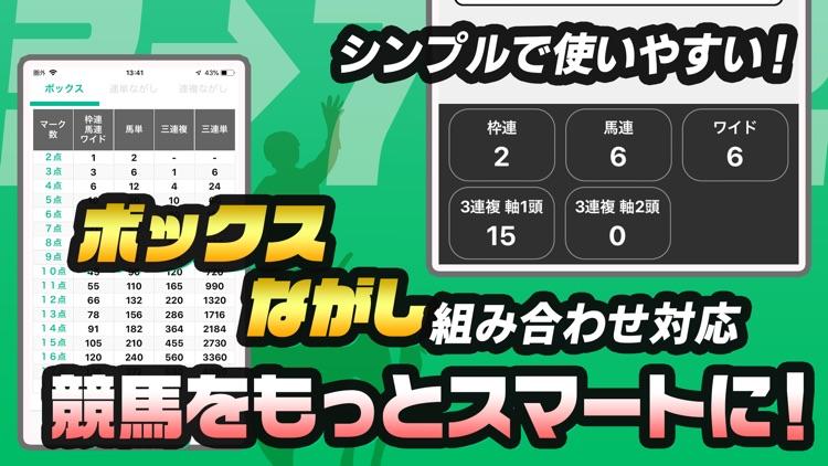競馬点数 馬券の点数が予想できる計算機