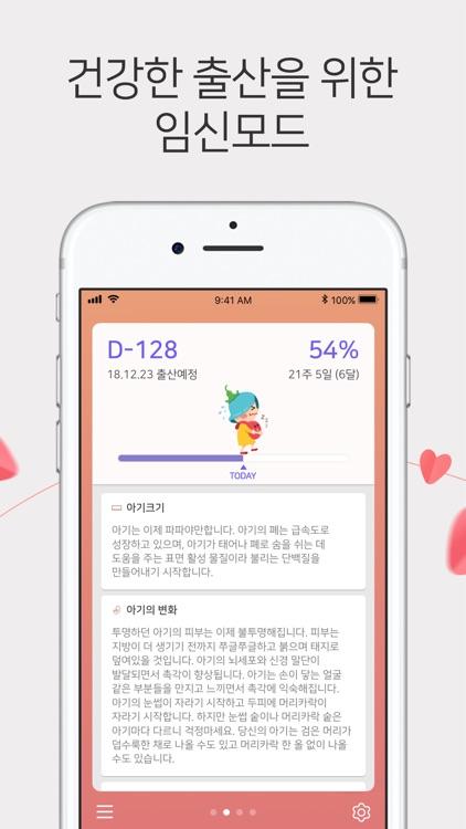 봄 캘린더 - 내 마음대로 꾸미는 생리 달력 screenshot-7