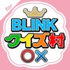 BLINKクイズ村 for BLACKPINK(ブルピン)