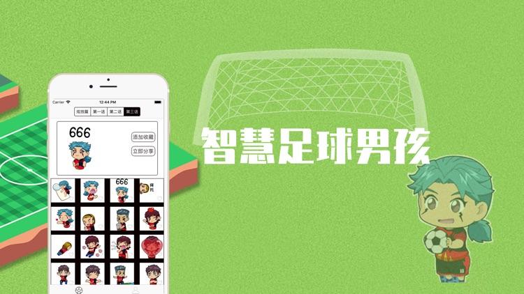 智慧足球男孩 screenshot-3