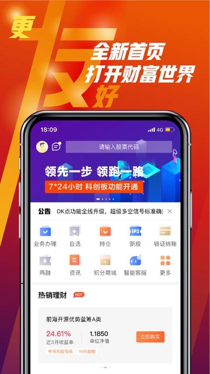 天风高财生-股票开户 炒股理财 screenshot-4