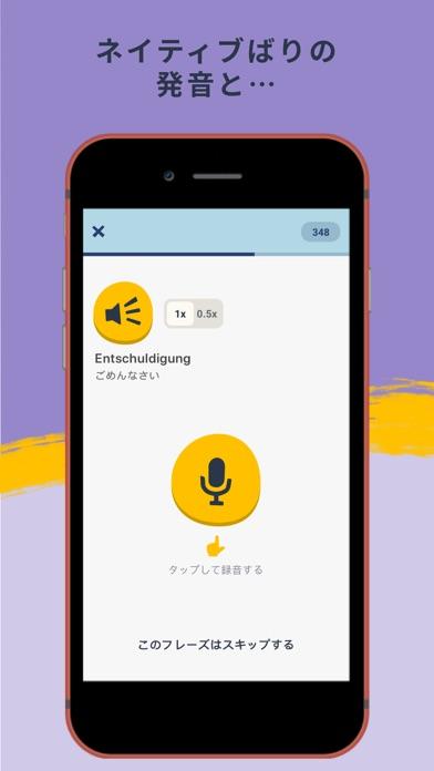 楽しく外国語を覚えるならMemrise - スピーキング重視 ScreenShot2