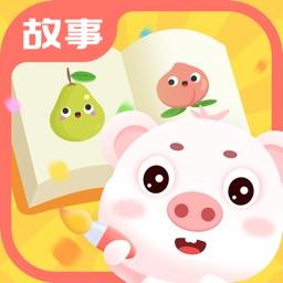 猪猪故事大全-少儿绘本故事启蒙图书大全