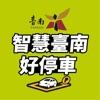 臺南好停 - iPhoneアプリ