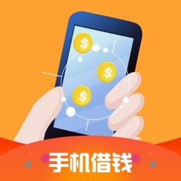 手机借钱-现金贷款