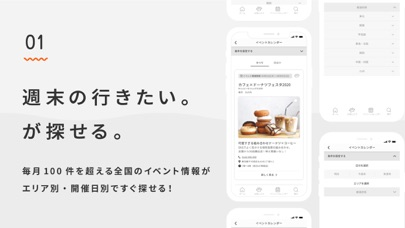 messages.download 週刊じゃらん software