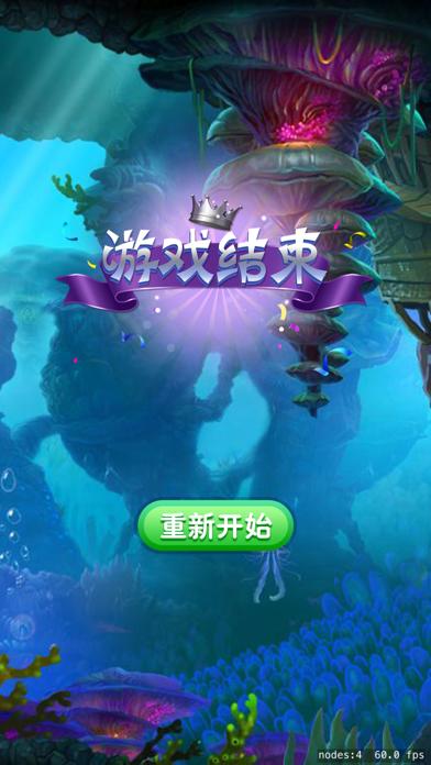 小鱼赛跑 Screenshot