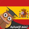محادثات اللغة الإسبانية بالصوت