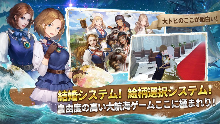大航海ユートピア screenshot-8
