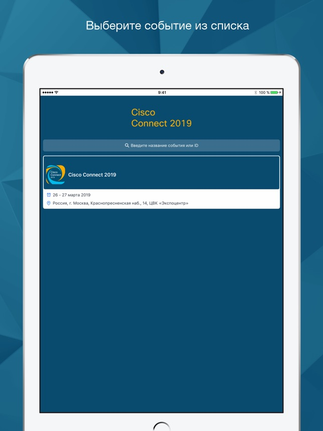 Cisco Connect, Москва 2019 on the App Store