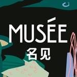 MUSEE名见-全域流通奢品买手平台