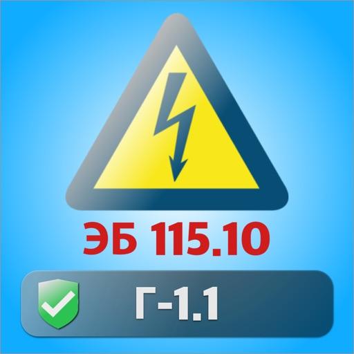 Электробезопасность Г-1.1