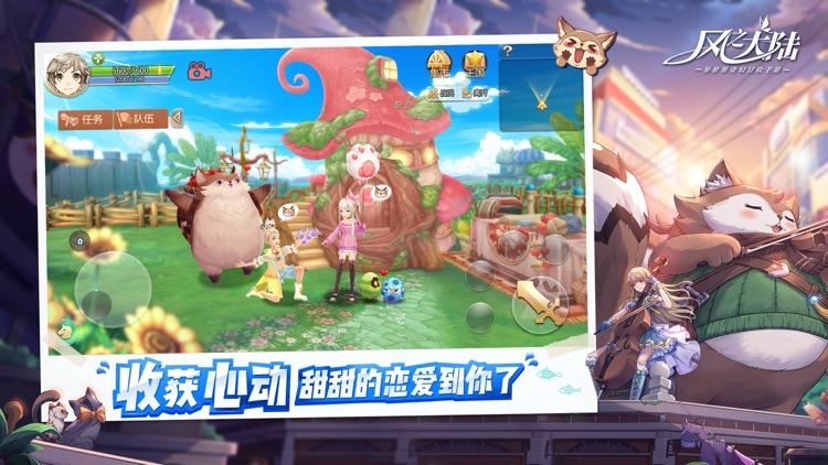 风之大陆 screenshot-8