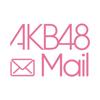 AKB48 Mail