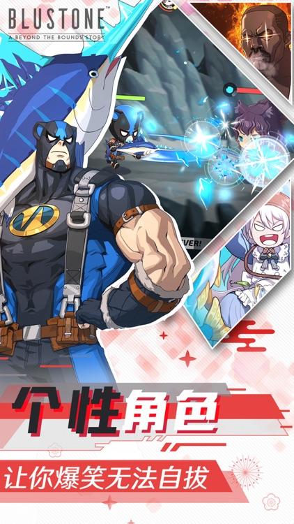 青石 screenshot-5