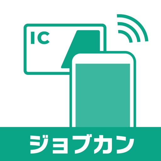 ジョブカン経費精算IC読取りアプリ