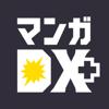 マンガDX+