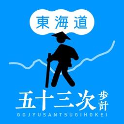 東海道五十三次歩計
