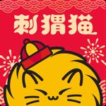 刺猬猫阅读-  海量二次元轻小说互动平台【原欢乐书客】