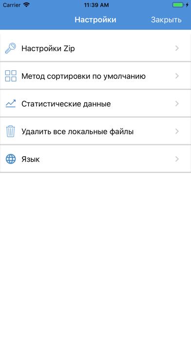 Скриншот №6 к iZip Pro -  Zip Unzip Unrar