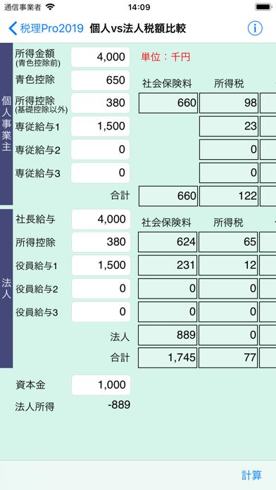 税理Pro Lite版 ScreenShot2