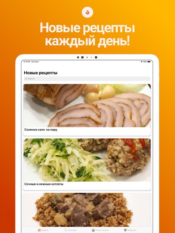 Рецепты на каждый день с фото screenshot 12