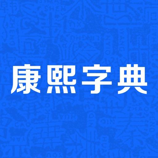 康熙字典-现代汉语成语词典