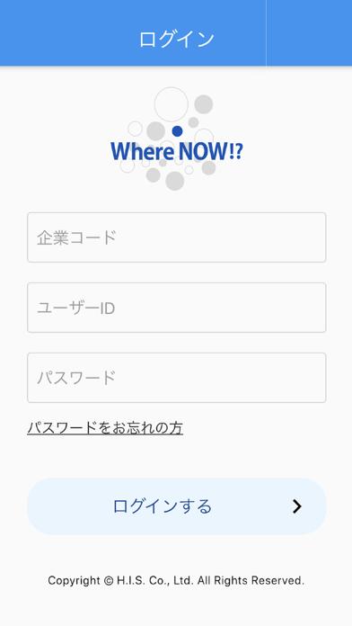 Where NOW!?のスクリーンショット1