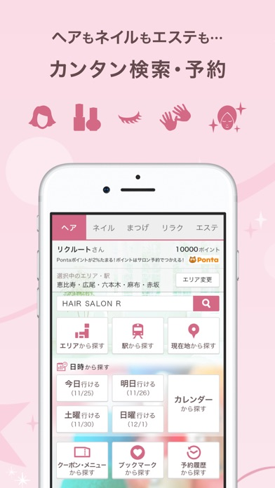 Screenshot for ホットペッパービューティー/サロン予約 in Italy App Store