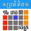 Khmer Calendar - Ngov chiheang