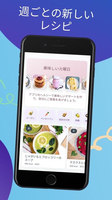 YAZIO (ヤジオ) カロリー計算、ダイエット 体重 記録のおすすめ画像6