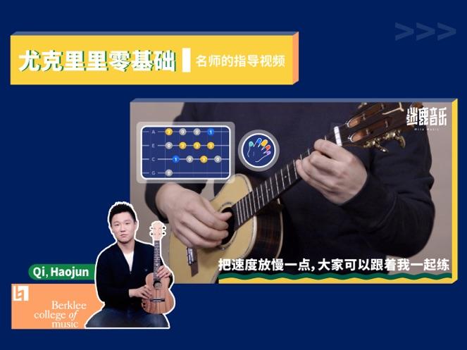 迷鹿音乐「吉他尤克里里」吉他谱乐理教学-3
