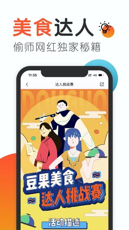 豆果美食-菜谱食谱视频菜谱大全 screenshot-3