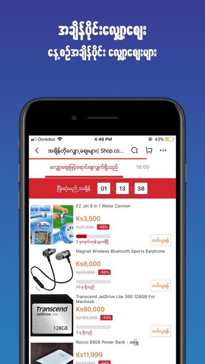 Shop Online Shopping App screenshot-6