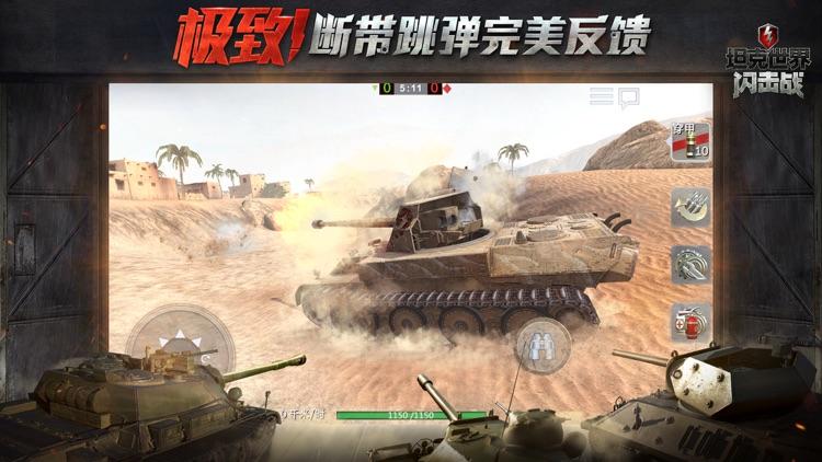 坦克世界闪击战 screenshot-3