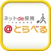 @とらべる - iPhoneアプリ