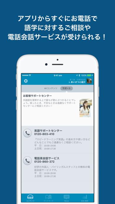 スピードラーニング  受講者様専用アプリ ScreenShot8